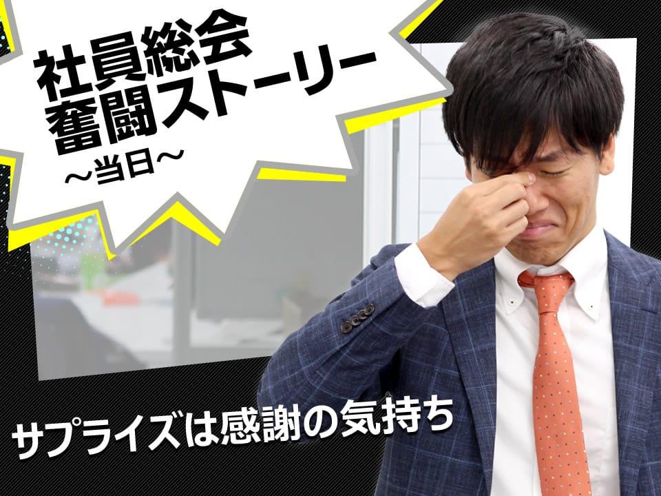 【社員総会 奮闘ストーリー】サプライズは感謝の気持ち ~当日~