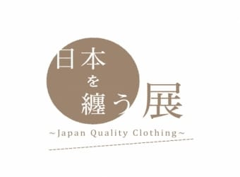 日本を纏う展 ~Japan Quality Clothing~