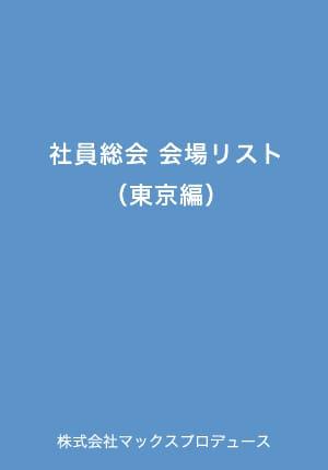 社員総会 会場リスト(東京編)
