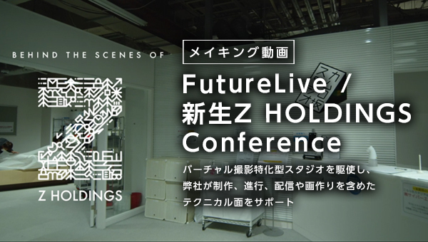 FutureLive / 新生Z HOLDINGS Conference